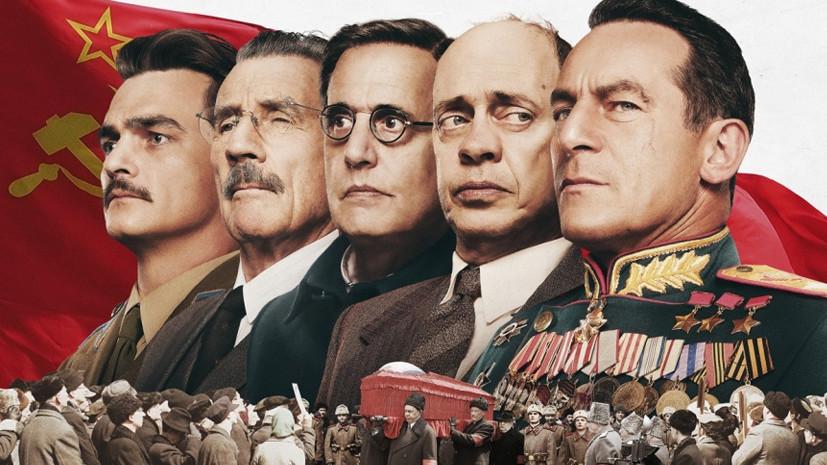«Не должна выходить в России»: у комедии «Смерть Сталина» отозвали прокатное удостоверение