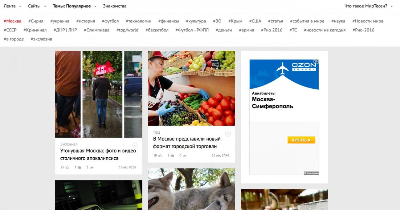 Ховрино, Вешкаймский-Район,Ульяновская-Область, сми2 новости миртесен свежее кухне
