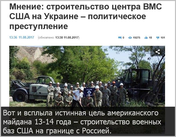США начали строительство военных баз на территории Украины