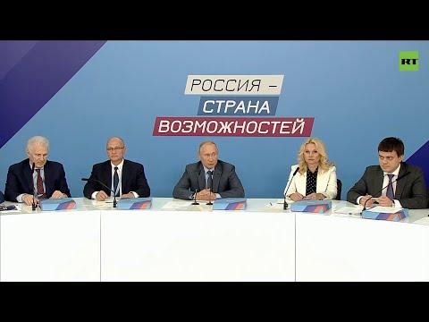 «Россия — страна возможностей» с Путиным. Видео