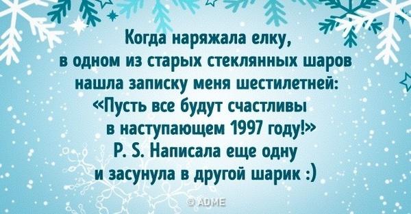 Новогодние истории из жизни