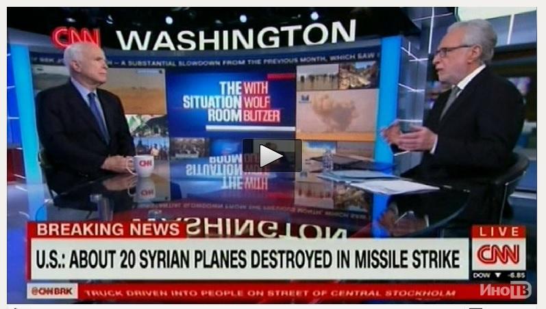 Маккейн: русские такие же плохие, как Башар Асад