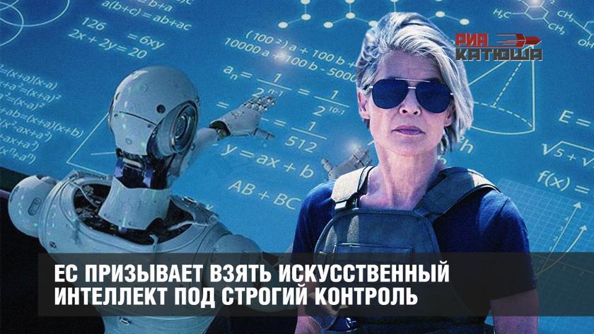 ЕС призывает взять искусственный интеллект под строгий контроль
