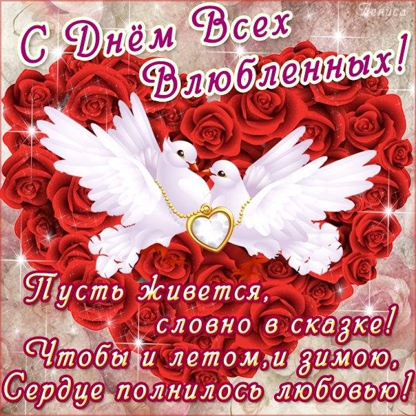 День влюбленных открытка