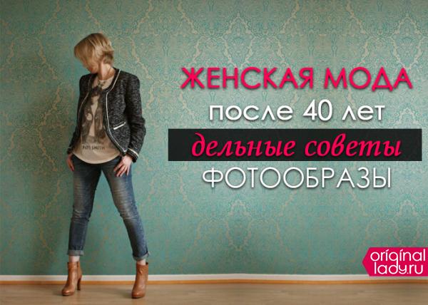 Что можно носить после 40 лет - дельные советы и фотообразы