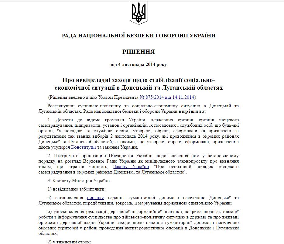 У Порошенко давно есть указ о статусе ЛДНР вне Украины