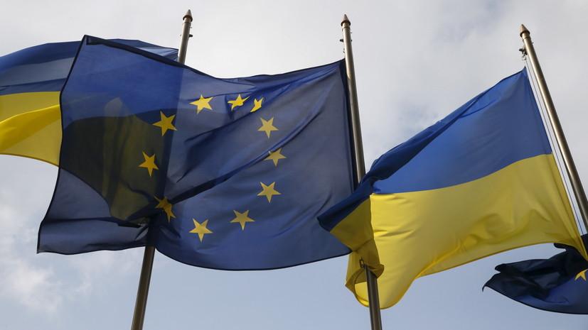 Непреодолимая пропасть. Что мешает Украине вступить в ЕС