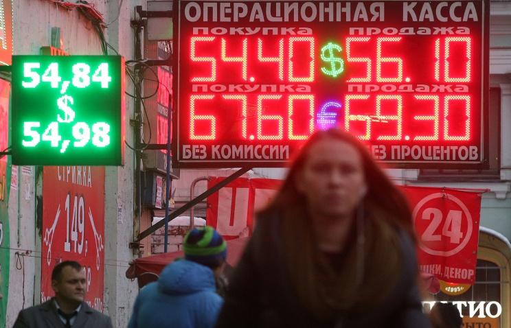 Официальный курс доллара понижен до 54,57 рубля, курс евро - до 66,75 рубля