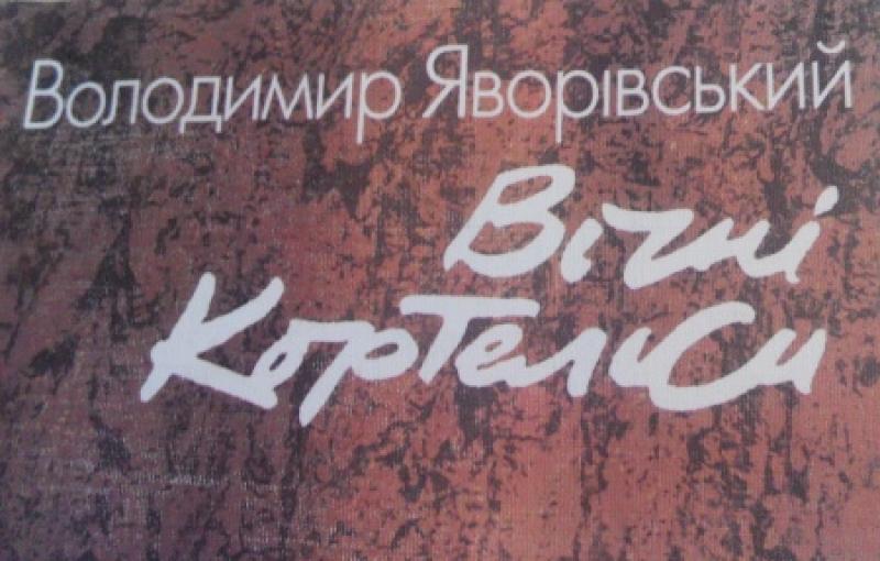 «Вечные Кортелисы»: документ фашистско-бандеровских злодеяний и «чернильная душа» Владимира Яворивского
