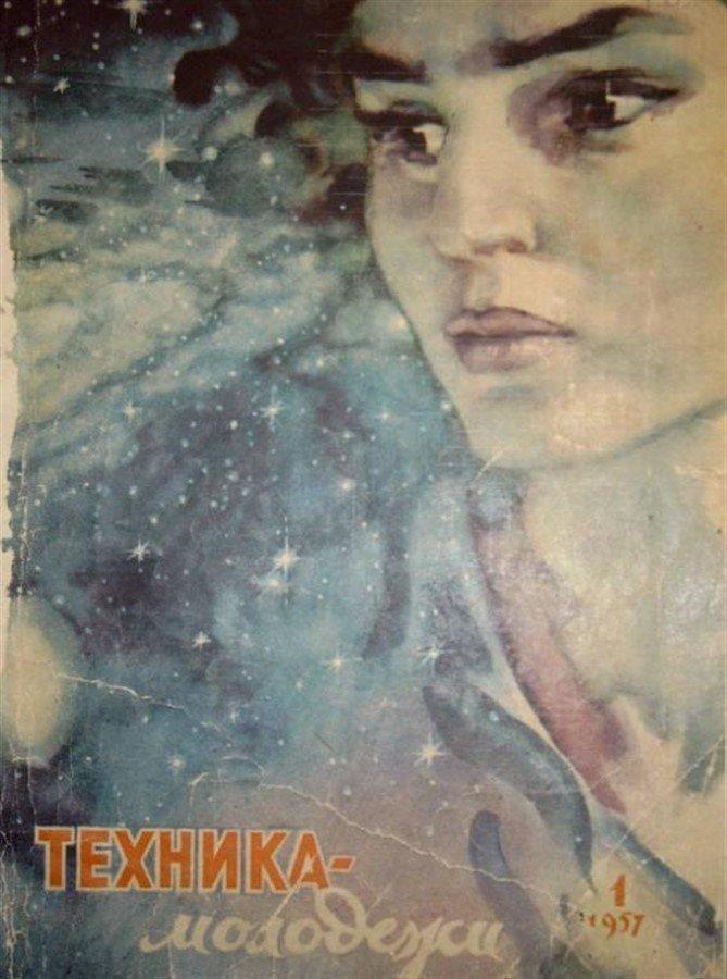 5 января 1957 года началась публикация романа Ивана Ефремова «Туманность Андромеды»
