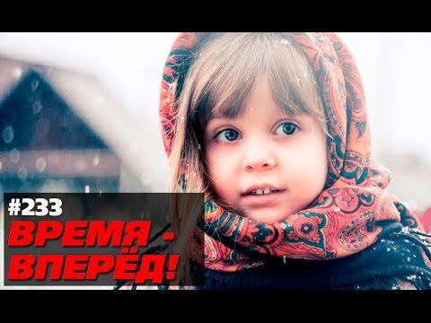 Россия становится всё лучше. Время-вперёд! 233