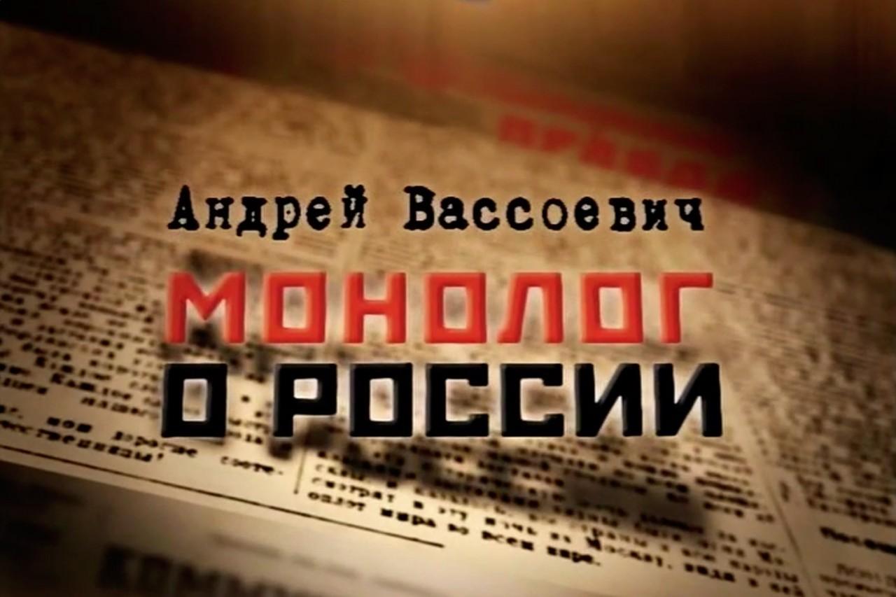 Андрей Вассоевич. Монолог о России. Часть 1. ТРОЦКИЙ
