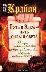 Тамара Шмидт Крайон. Путь в Эдем – путь силы и света. Часть 1. Вступление.