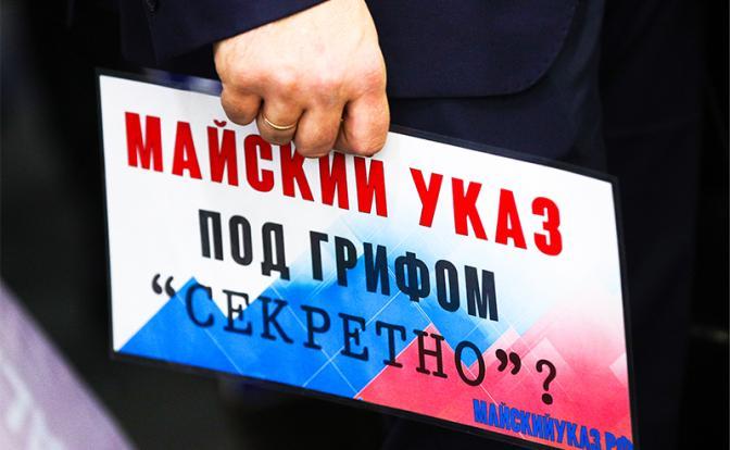 """Вторая """"шестилетка"""" Путина: На кого прольется золотой дождь национальных проектов"""