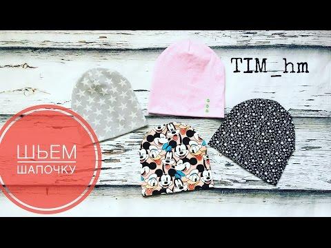 Как сшить двойную шапочку |TIM_hm|