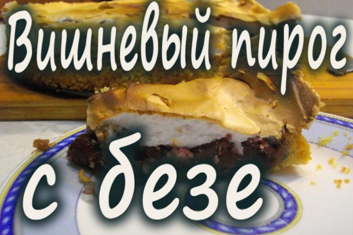 Рецепт вишневый пирог с безе.