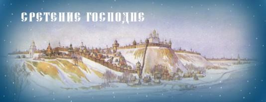 Донецк – Сретение