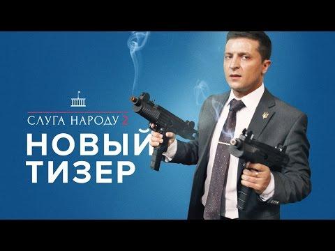 Шоумен Зеленский воплотил мечту миллионов украинцев и не только...