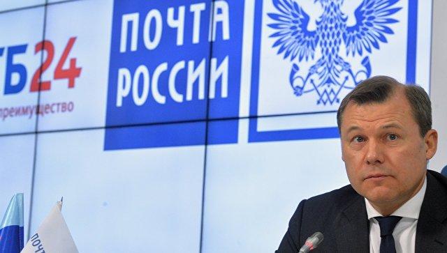 """Главу """"Почты России"""" не посадят за незаконное получение 95 млн рублей"""
