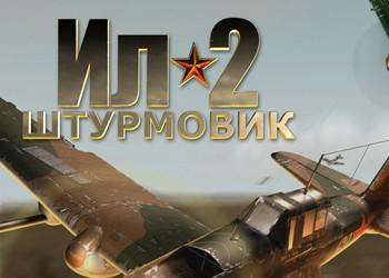 1C Game Studios анонсировала сразу три игры из серии «Ил-2 Штурмовик»