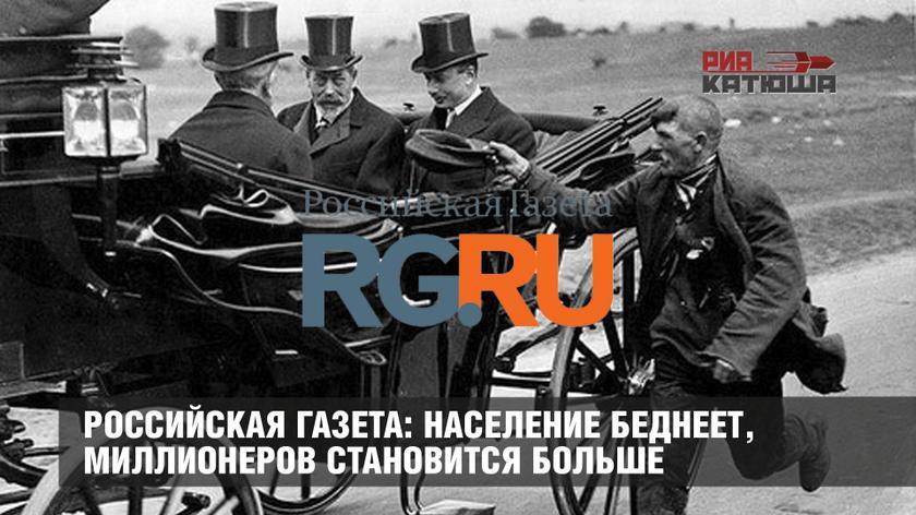 Российская газета: население беднеет, миллионеров становится больше