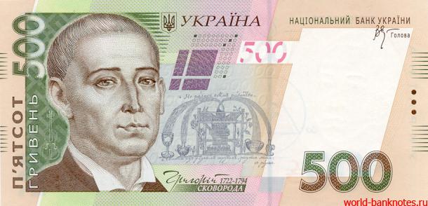 500ривна