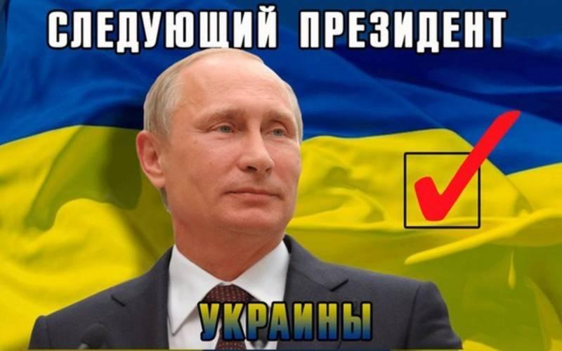 Украина 2019: Путин наш президент?