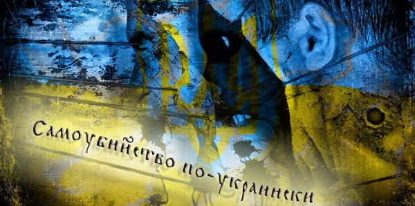 Украина утвердила себя как политического суицидника