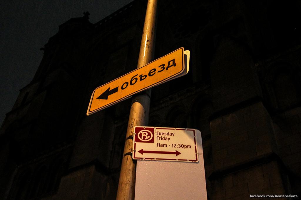 Когда ехал домой по Манхэттену, а попал в Советский Союз