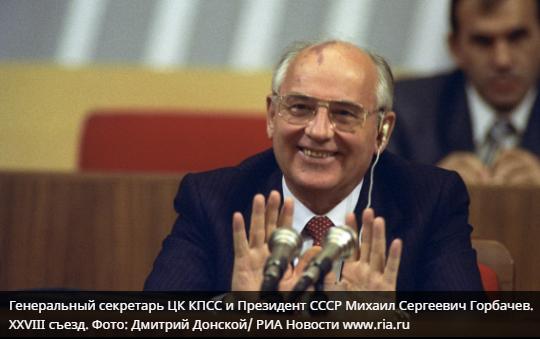 Горбачева вызывают в суд Литвы