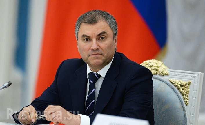 Володин не позволил спикеру ПА ОБСЕ сменить тему при разговоре о погромах российских банков на Украине