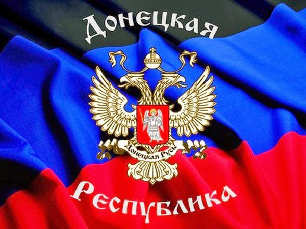 Донецк – желто-голубые сказки и День флага ДНР