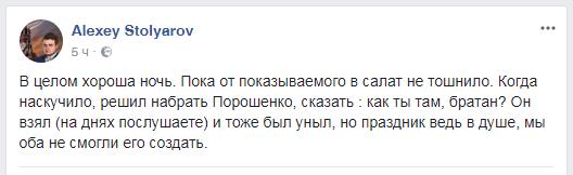 Как запросто поболтать с Порошенко по телефону в новогоднюю ночь