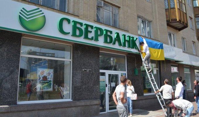 """Украинские радикалы готовят """"полную блокаду"""" всех отделений Сбербанка"""
