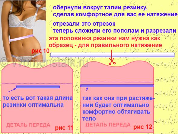 Как вшить резинку - четыре способа