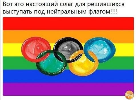 Олимпиада под белым флагом к…