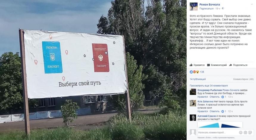 Украинцев удивил русскоязычный билборд на Донбассе