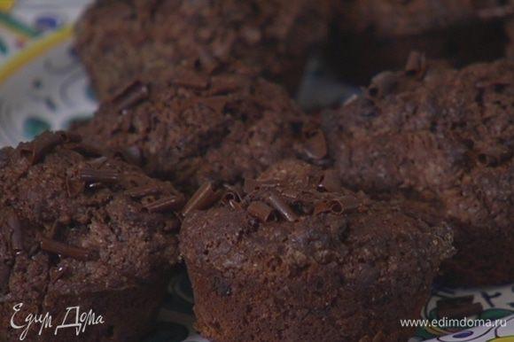 Оставшийся черный шоколад натереть стружкой и посыпать готовые маффины.