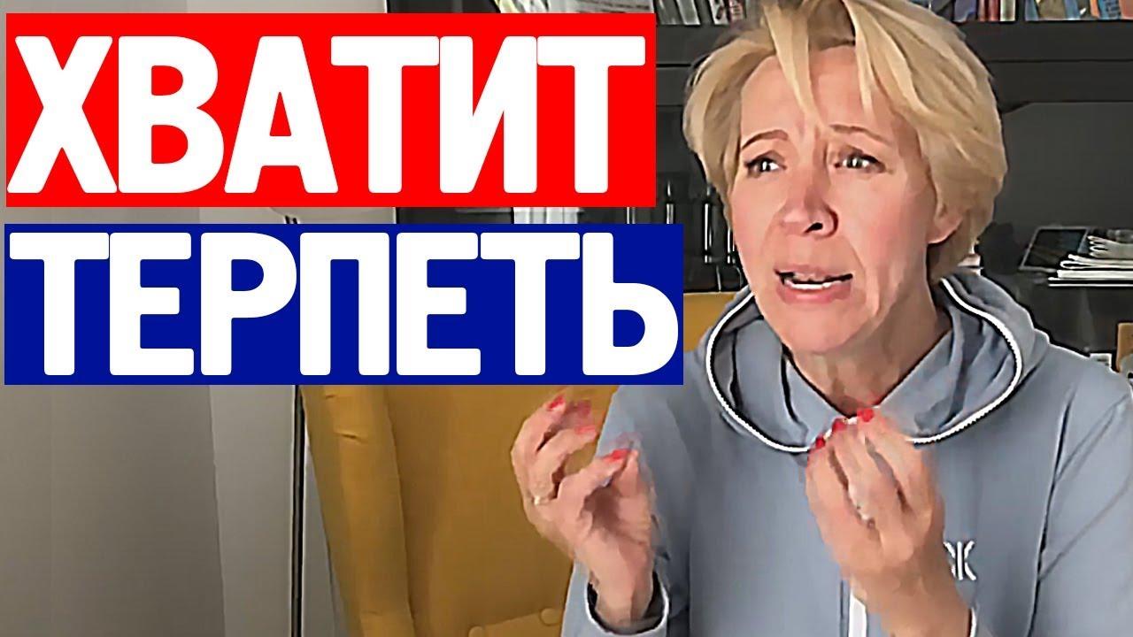 Татьяна Лазарева о власти и ситуации в России: Обращение к народу России!