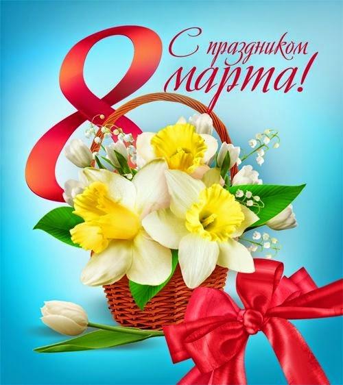 С праздником дорогие женщины - с Международным женским днём 8 Марта!!!