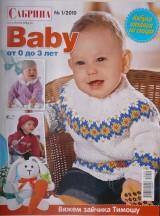 Сабрина baby № 1 2010г. (вязание)