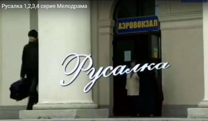 """""""Русалка"""" - 1,2,3,4 серия. Мелодрама"""