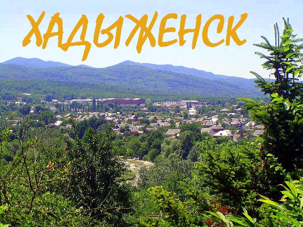 Путешествие, длиною в жизнь - 2: Хадыженск