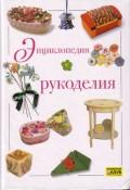 Энциклопедия рукоделия