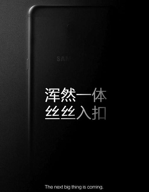 Samsung намекает на анонс большого планшетофона