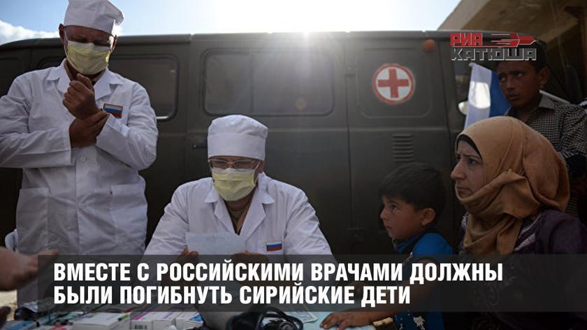 Вместе с российскими врачами должны были погибнуть сирийские дети