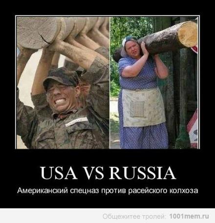 Россия - это страшная сила