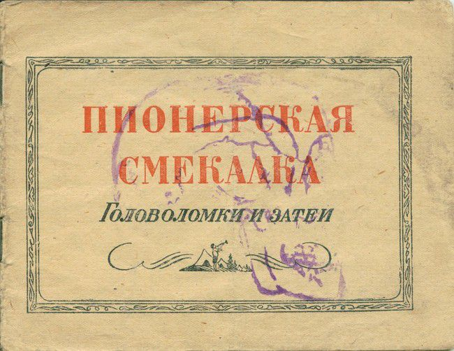 Загадка для советских пионеров Туристическая загадка, Уголок эрудита