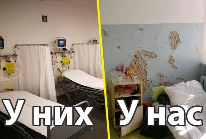 В таких клиниках помимо болезни хоть не будет мучить безысходная тоска...