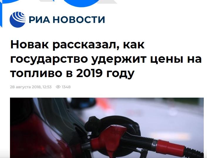 Министр энергетики пообещал рост цен на бензин в России